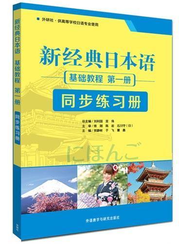 新经典日本语(第一册)(基础教程)(同步练习册)