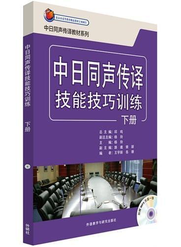 中日同声传译技能技巧训练(下册)(配MP3光盘)