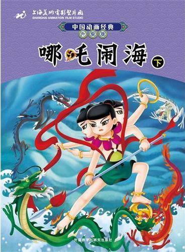 中国动画经典升级版:哪吒闹海(下)