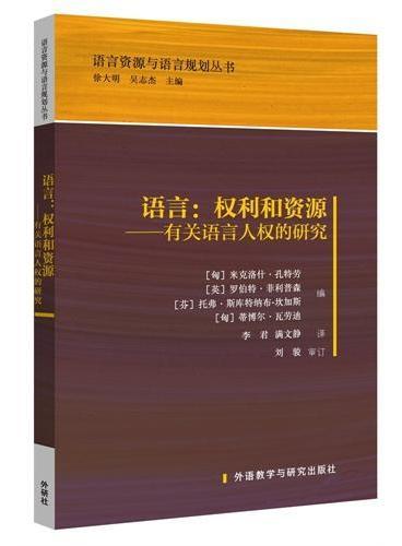 语言:一种权利和义务(语言资源与语言规划丛书)
