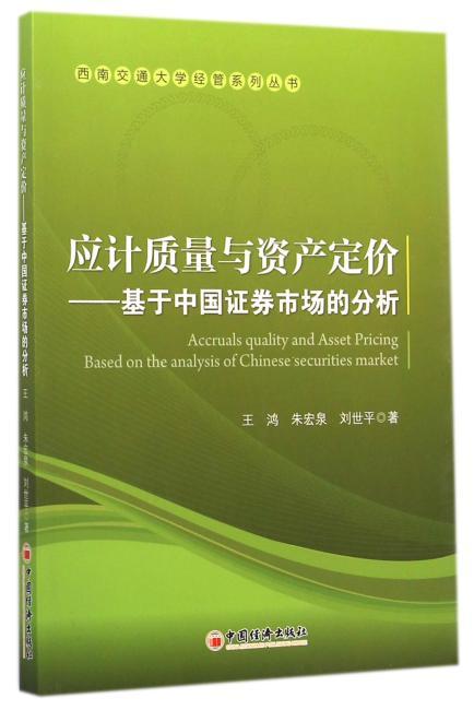 应计质量与资产定价:基于中国证券市场的分析