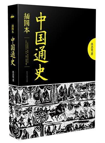 中国通史:(插图本)跟随最严谨的史学大师吕思勉,读最经典的白话通史!重印上百次,黄仁宇、钱穆、柏杨、易中天推崇备至!100年来最权威、最完整、最畅销的中国大历史!