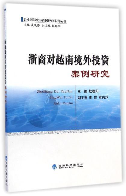 浙商对越南境外投资案例研究