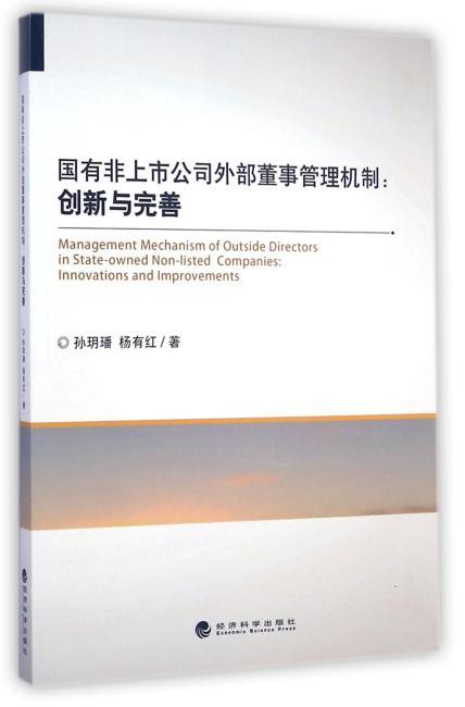国有非上市公司外部董事管理机制:创新与完善