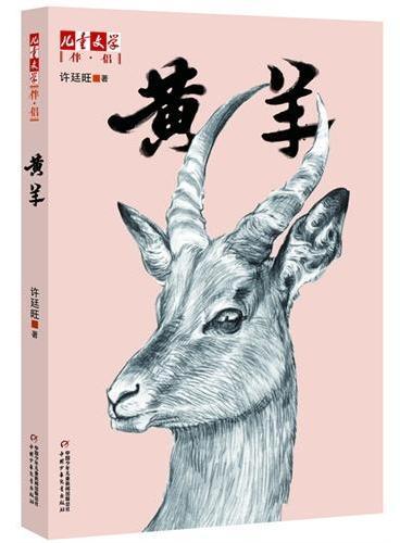 《儿童文学》伴侣——黄羊