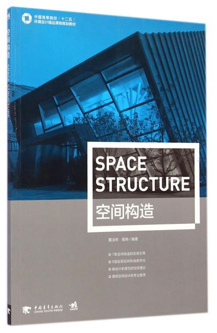"""中国高等院校""""十二五""""环境设计精品课程规划教材—空间构造"""