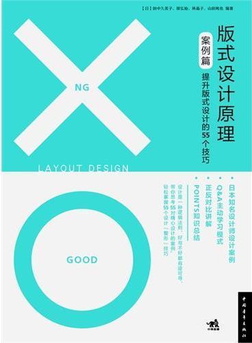 版式设计原理(案例篇):提升版式设计的55个技巧