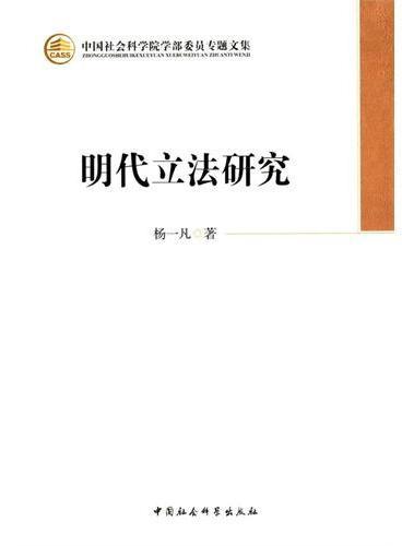 明代立法研究(平)
