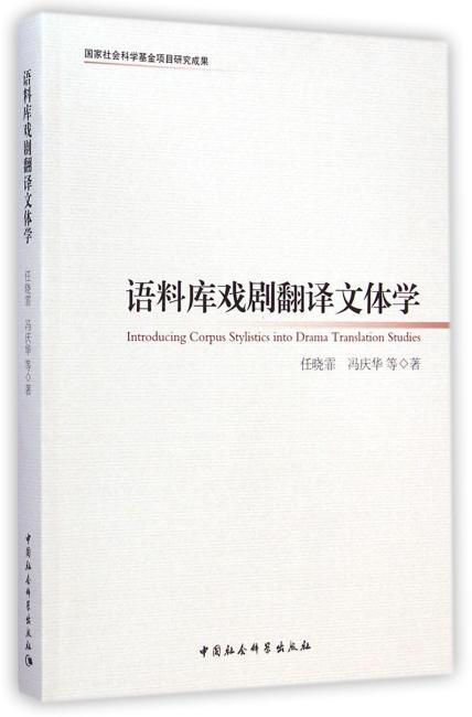 语料库戏剧翻译文体学(国家社会科学基金项目研究成果)