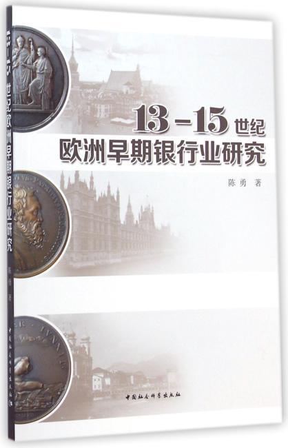 13-15世纪欧洲早期银行业研究