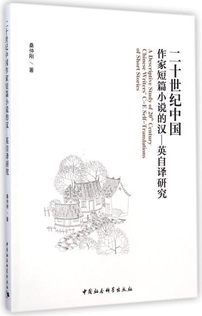 二十世纪中国作家短篇小说的汉英自译研究