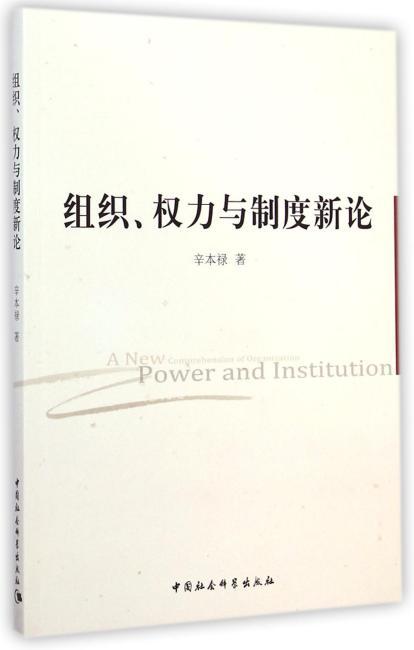 组织权力与制度新论
