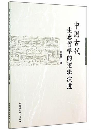 中国古代生态哲学的逻辑演进