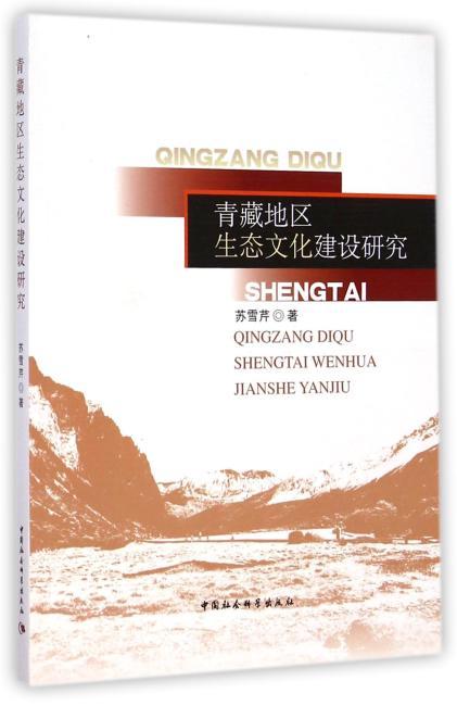 青藏地区生态文化建设研究