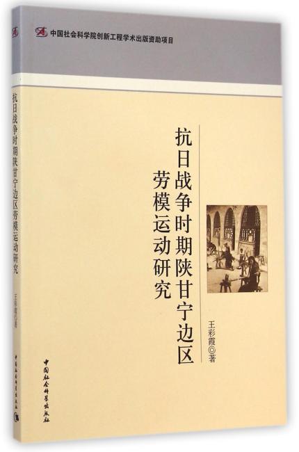 抗日战争时期陕甘宁边区劳模运动研究(创新工程)