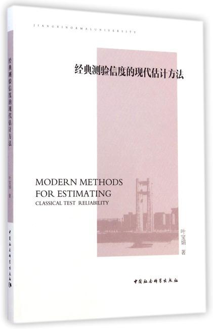 经典测验信度的现代估计方法
