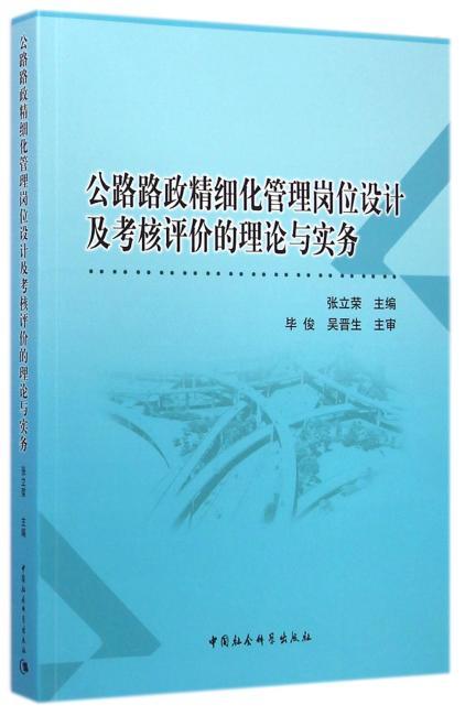 公路路政精细化管理岗位设计及考核评价的理论与实务