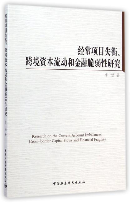 经济项目失衡、跨境资本流动和金融脆弱性研究