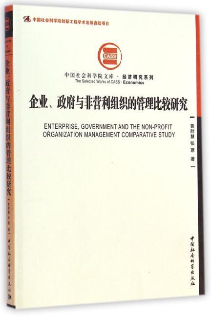 企业、政府与非营利组织的管理比较研究(社科院文库·经济研究系列)创新工程