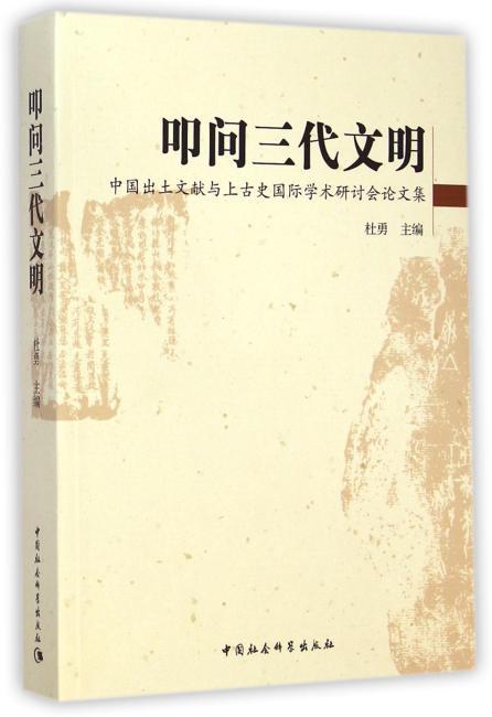 叩问三代文明:中国出土文献与上古史国际学术研讨会论文集