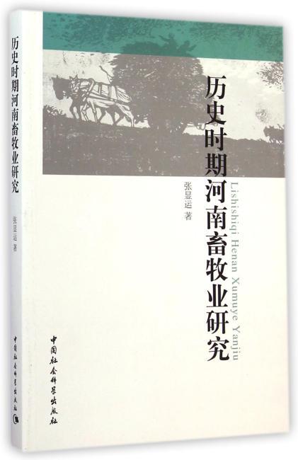 历史时期河南畜牧业研究