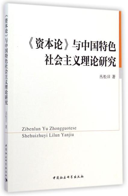 《资本论》与中国特色社会主义理论研究