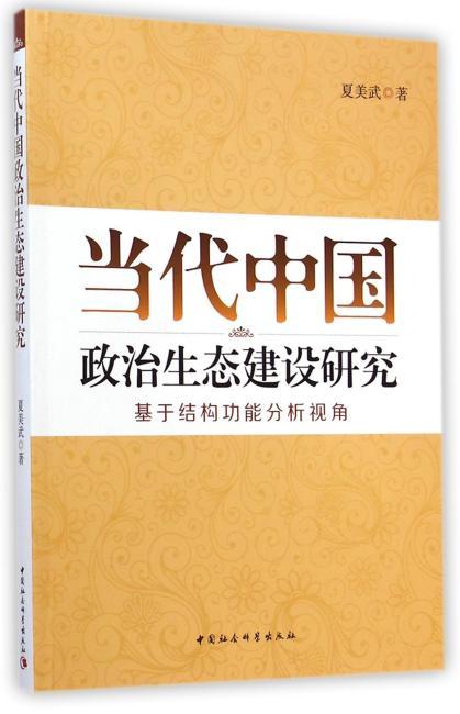 当代中国政治生态建设研究