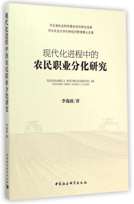 现代化进程中的农民职业分化研究