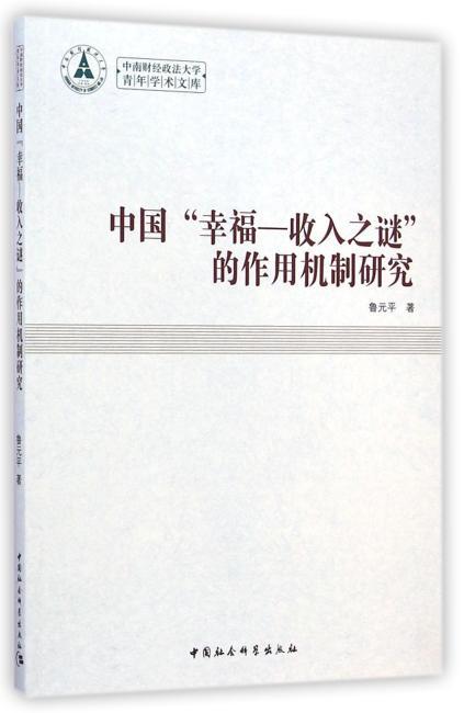 """中国""""幸福--收入之谜""""的作用机制研究"""