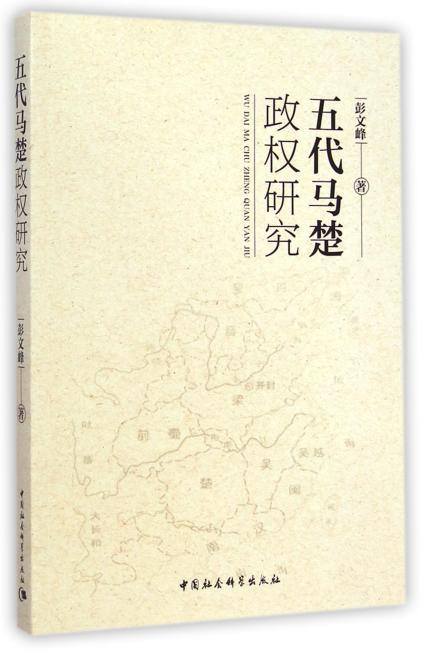 五代马楚政权研究