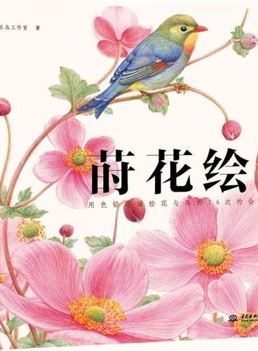 莳花绘.花鸟