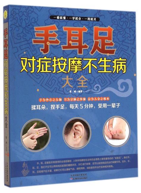 手耳足对症按摩不生病大全