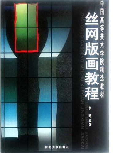 中国高等艺术院校精选教材-丝网版画教程