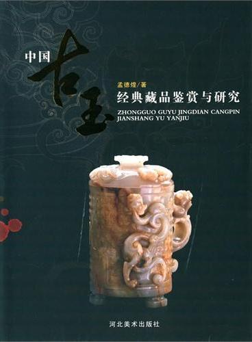 中国古玉经典藏品鉴赏与研究