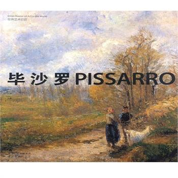 世界艺术巨匠——毕沙罗