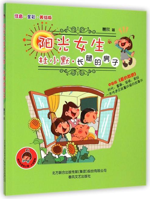 阳光女生杜小默-长腿的房子(注音-全彩-美绘版)