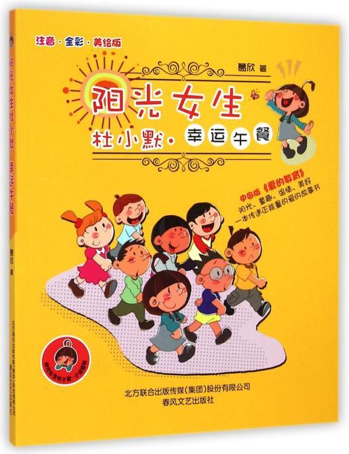 阳光女生杜小默-幸运午餐(注音-全彩-美绘版)