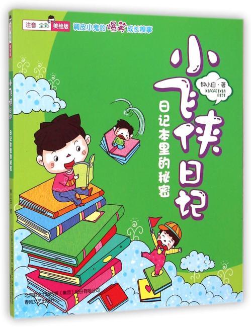 小飞侠日记-日记本里的秘密(注音-全彩-美绘版)