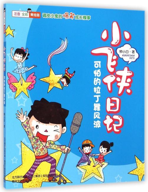 小飞侠日记-可怕的拉丁舞风波(注音-全彩-美绘版)