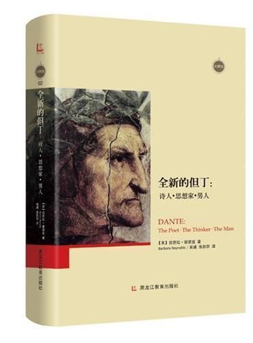 全新的但丁:诗人·思想家· 男人