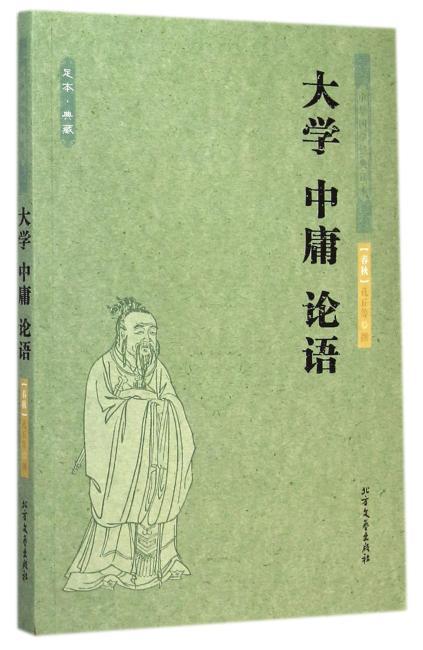 大学 中庸 论语 中国名著