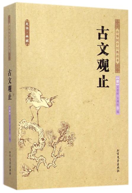 古文观止 中国古典