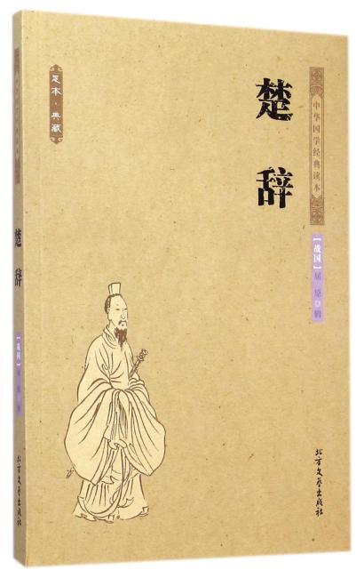 楚辞 中国古典