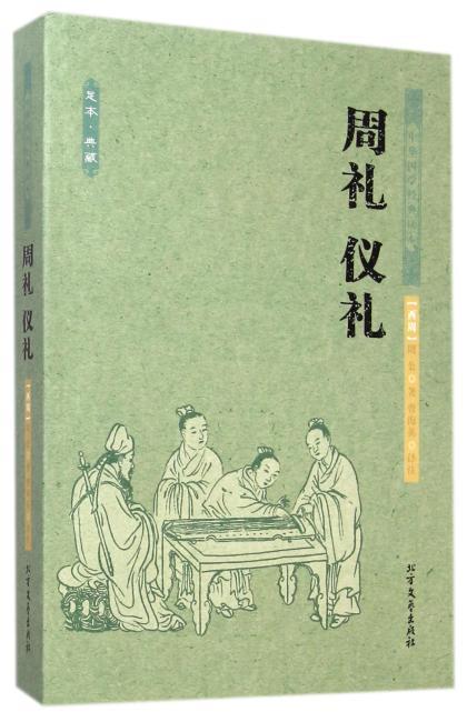 周礼 仪礼 中国古典