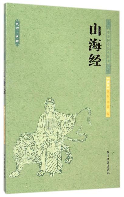 山海经 中国古典