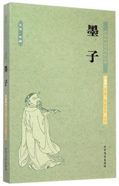墨子 中国古典