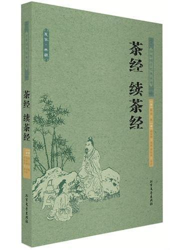 茶经 续茶经  中国古典