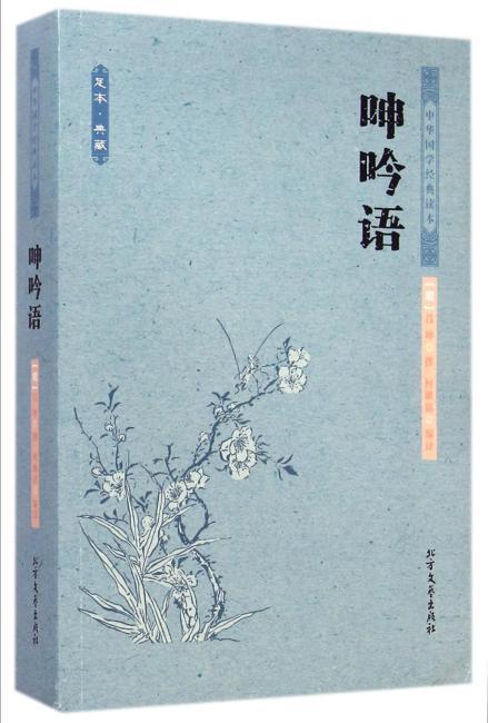呻吟语 中国古典
