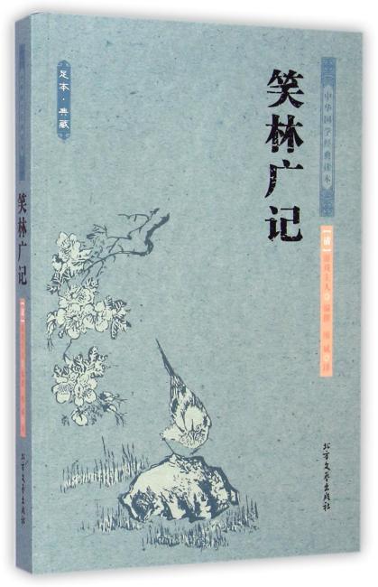 笑林广记 中国古典