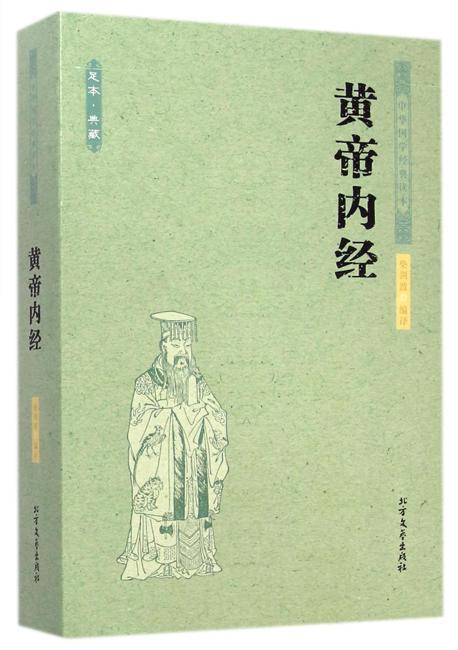 黄帝内经 中国古典